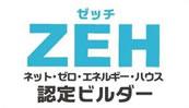 ゼッチ ZEH ネット・ゼロ・エネルギー・ハウス 認定ビルダー